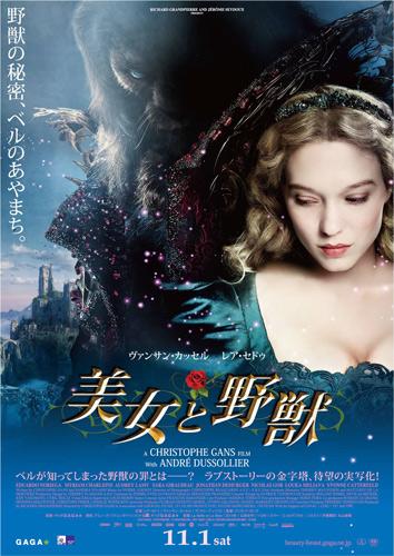 映画『美女と野獣』日本版ポスター