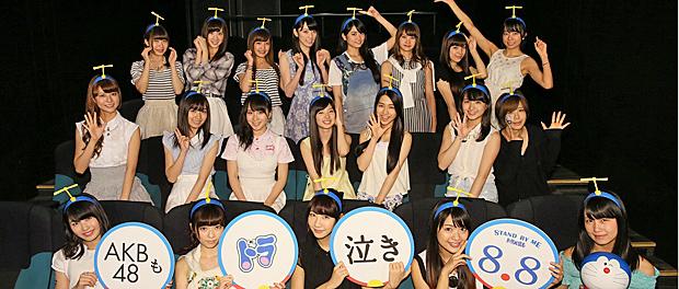 AKB48『ドラえもん』特別試写会