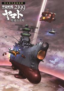 映画『宇宙戦艦ヤマト2199 星巡る方舟』