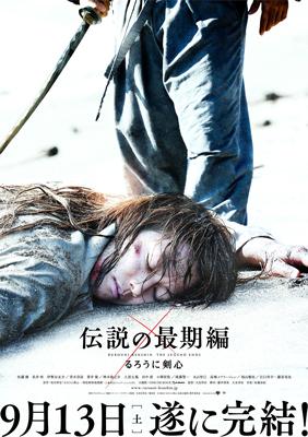 映画『るろうに剣心 伝説の最期』ポスター