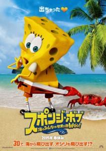 映画『スポンジ・ボブ 海のみんなが世界を救Woo(う~)!』