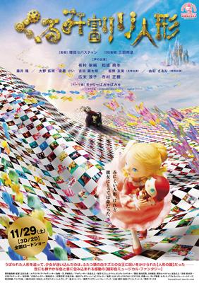 ミュージカル・ファンタジー『くるみ割り人形』