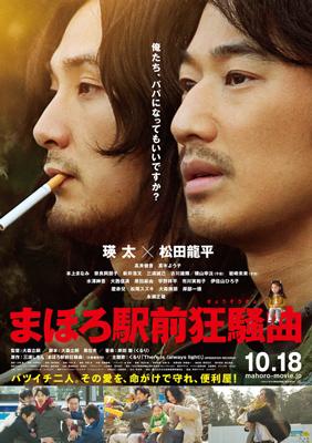 映画『まほろ駅前狂騒曲』最新予告編とポスター