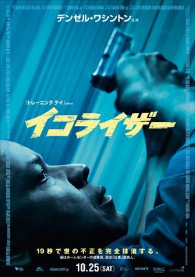 映画『イコライザー』日本版ポスター