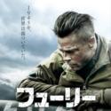 映画『フューリー』日本版ポスター