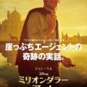 映画『ミリオンダラー・アーム』日本版ポスター