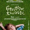 映画『6才のボクが、大人になるまで。』ポスター