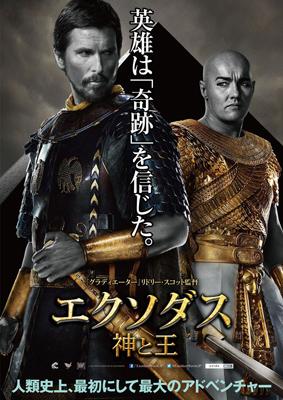 映画『エクソダス:神と王』日本版ポスター