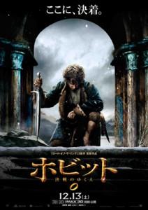 映画『ホビット 決戦のゆくえ』ポスター
