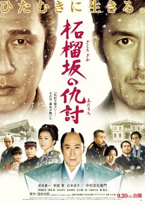映画『柘榴坂の仇討』ポスター