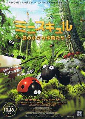 映画『ミニスキュル~森の小さな仲間たち~』