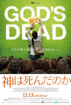 映画『神は死んだのか』日本版ポスター