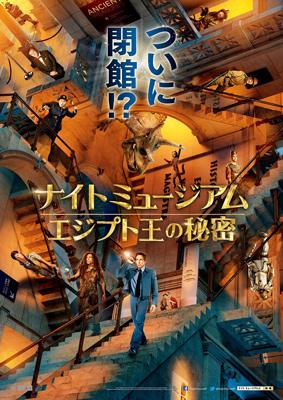 映画『ナイト ミュージアム/エジプト王の秘密』ポスター