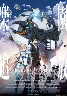 『楽園追放 Expelled from Paradise』ポスター