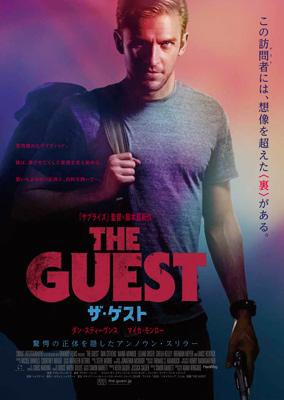 映画『ザ・ゲスト』日本版ポスター