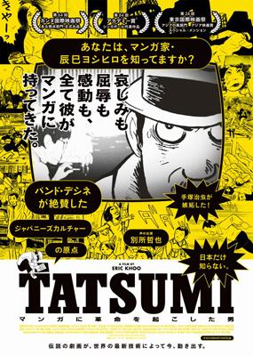 映画『TATSUMI マンガに革命を起こした男』ポスター