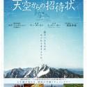 『天空からの招待状』日本版ポスター