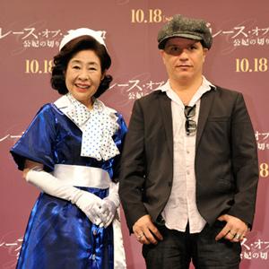 中村玉緒とオリヴィエ・ダアン監督