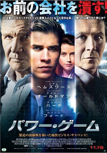 映画『パワー・ゲーム』日本版ポスター