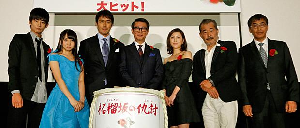 映画『柘榴坂の仇討』初日舞台挨拶
