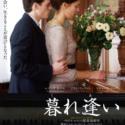 映画『暮れ逢い』ポスター