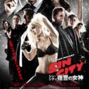 映画『シン・シティ 復讐の女神』日本版ポスター