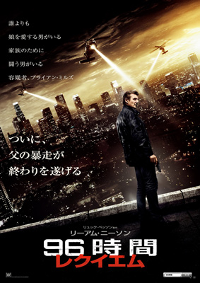 最終章『96時間/レクイエム』日本版ポスター