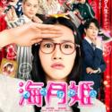映画『海月姫』第2弾ポスター