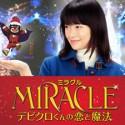 映画『MIRACLE デビクロくんの恋と魔法』