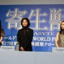 映画『寄生獣』完成報告会見に出席した東出昌大、橋本愛、染谷将太、深津絵里、山崎貴監督