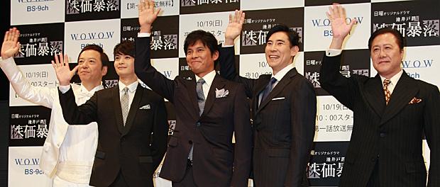 WOWOW連続ドラマW「株価暴落」完成披露試写会