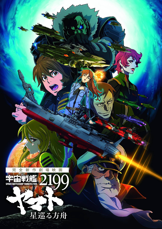 『宇宙戦艦ヤマト2199 星巡る方舟』ポスター