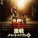 映画『激戦 ハート・オブ・ファイト』ポスター