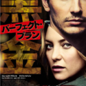 映画『パーフェクト・プラン』ビジュアル