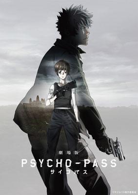 『劇場版 PSYCHO-PASS サイコパス』ポスター