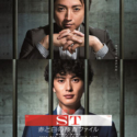 映画『ST赤と白の捜査ファイル』ポスター