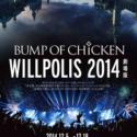 "BUMP OF CHICKEN""WILLPOLIS 2014""劇場版ポスタービジュアル"