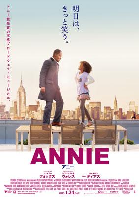 映画『ANNIE/アニー』チラシ