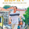 映画『自由が丘で』日本版ポスター
