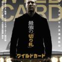 映画『WILD CARD/ワイルドカード』日本版ポスター