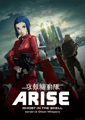 映画『攻殻機動隊ARISE border:2 Ghost Whispers』