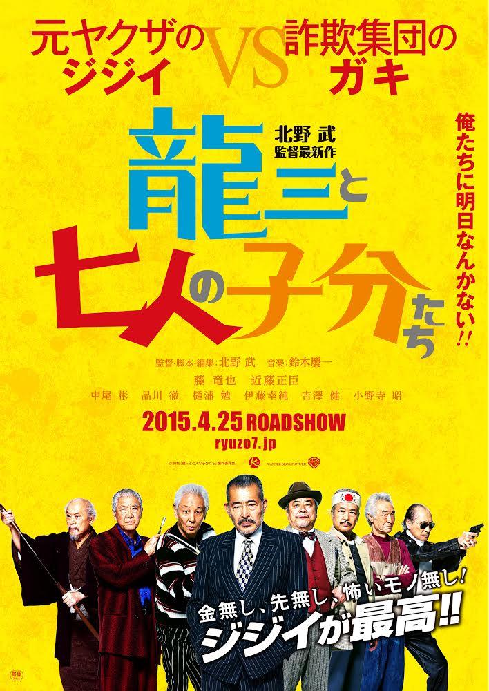 映画『龍三と七人の子分たち』ティザーポスター