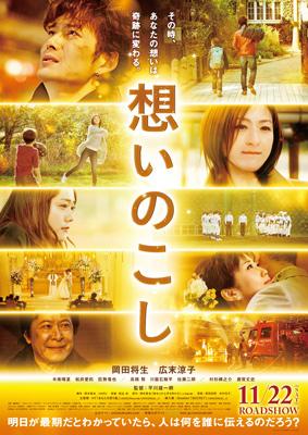 映画『想いのこし』ポスター