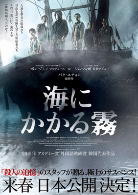 映画『海にかかる霧』チラシビジュアル
