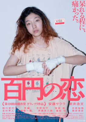 映画『百円の恋』ポスタービジュアル