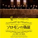 映画『ソロモンの偽証』第一弾ポスター