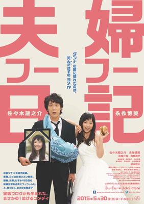 映画『夫婦フーフー日記』ティザーポスター