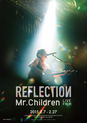 映画『Mr.Children REFLECTION』ポスター