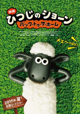 映画『ひつじのショーン~バック・トゥ・ザ・ホーム~』ポスター
