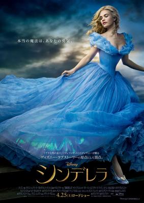 映画『シンデレラ』ポスター